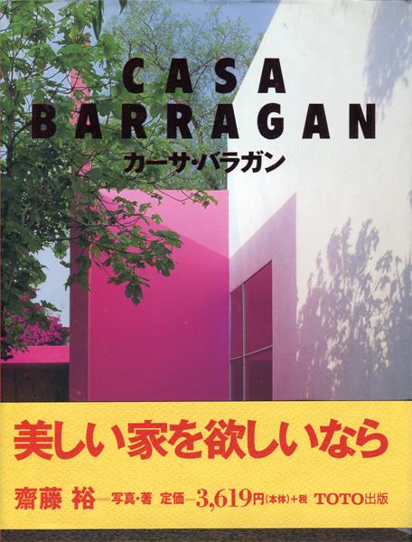 CASA BARRAGAN カーサ・バラガン