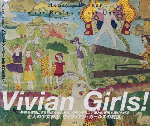 henry darger vivian girls!