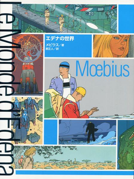 MOEBIUS: Les Jardins d'Edena エデナの世界