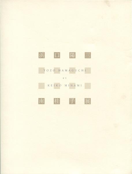 浜口陽三・南桂子 詩との出会い 展 図録