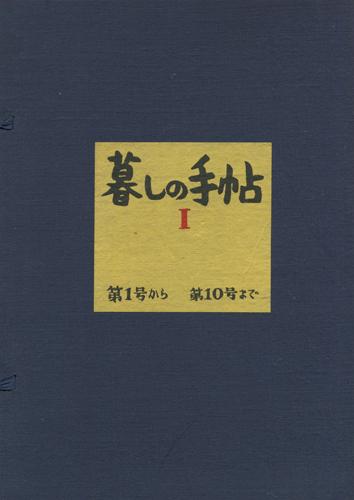 暮しの手帖 帙入セット 第1号から第10号
