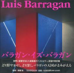 Luis Barragan ルイス・バラガンの建築 [改訂版]