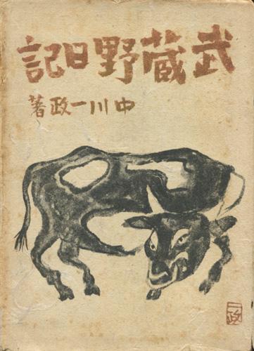 武蔵野日記