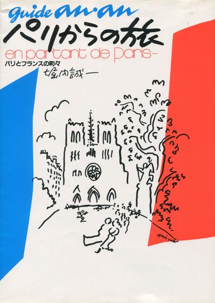 パリからの旅
