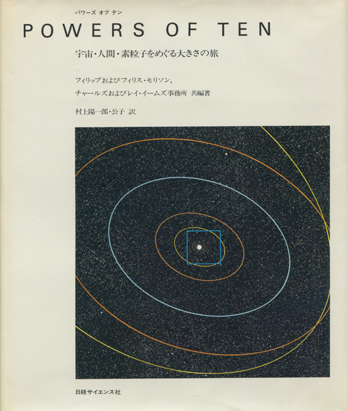 POWERS OF TEN—宇宙・人間・素粒子をめぐる大きさの旅