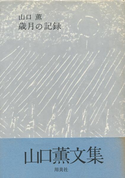 山口薫 歳月の記録
