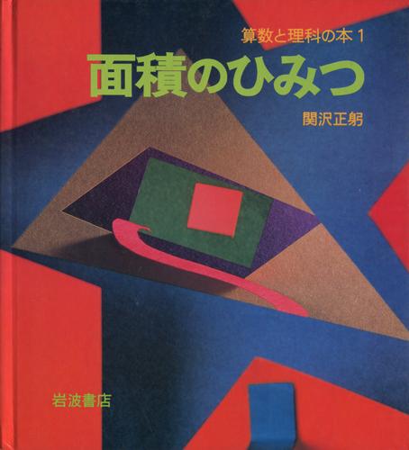 算数と理科の本