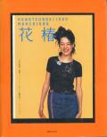 花椿合本 1997- 2007年 各巻