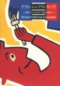 アフィッシュ・フランセーズ 現代フランスポスター50年の歩み 展 図録
