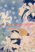 美しき日本の絵はがき展 / ART OF THE JAPANESE POSTCARD