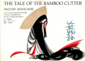 竹取物語—The tale of the bamboo cutter
