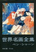 世界名画全集 続巻16 ベン・シャーン