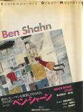 現代美術 第1巻 ベン・シャーン