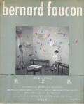 ベルナール・フォコン写真集「飛ぶ紙」