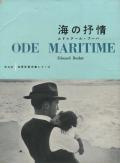 海の抒情〈世界写真作家シリーズ〉