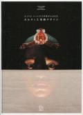 エットレ・ソットサスの目がとらえたカルティエ宝飾デザイン 展 図録