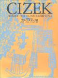 フランツ・チゼック展 1865-1946 子ども・感性・環境