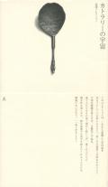 カトラリーの宇宙/辰澤コレクション