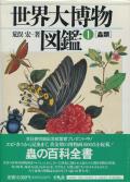 世界大博物図鑑 5巻セット