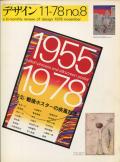 デザイン 11-78 No.8 特集:戦後ポスターの疾風怒濤