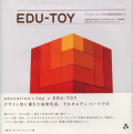 EDU-TOY ネフとヨーロッパの木製知育玩具たち