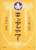 片山健 画帖 エンゼルアワー