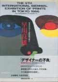 早川良雄 日本のデザイン黎明期の証人