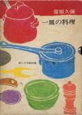 一皿の料理