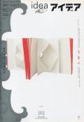アイデア No.327 現代中国の書籍設計