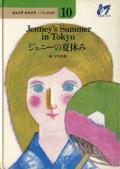 ジェニーの夏休み