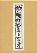 歌舞伎抄 6巻セット
