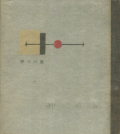 武井武雄刊本作品 No.46 神々の旗