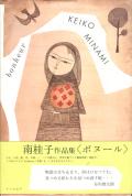 南桂子作品集 ボヌール