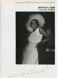 生誕100年ラルティーグ写真展「ベルエポックの休日」展図録