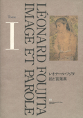 レオナール・フジタ 絵と言葉 展 図録 2冊揃