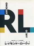 レイモンド・ローウィ 20世紀デザインの旗手