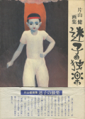 片山健 画集 迷子の独楽
