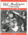 M.C.エッシャー その生涯と全作品集