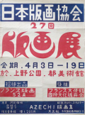 ポスター 日本版画協会