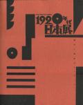 1920年代 日本展 図録
