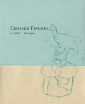 Eriko Ogata: Crossed Fingers