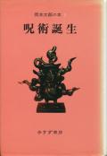 岡本太郎の本 全5巻セット