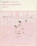 パウル・クレー|おわらないアトリエ展図録