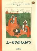 ラストパップ島のコアラ・アルシバルド氏の冒険/第1巻 ユーカリのひみつ