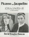 ピカソとジャクリーヌ その愛の叙事詩