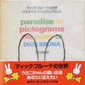 ディック・ブルーナの世界—パラダイス・イン・ピクトグラムズ