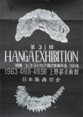 ポスター hangaexhibition