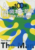 生誕100年 人間・岡本太郎展