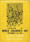 世界の児童画