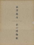 澁澤龍彦—夢の博物館